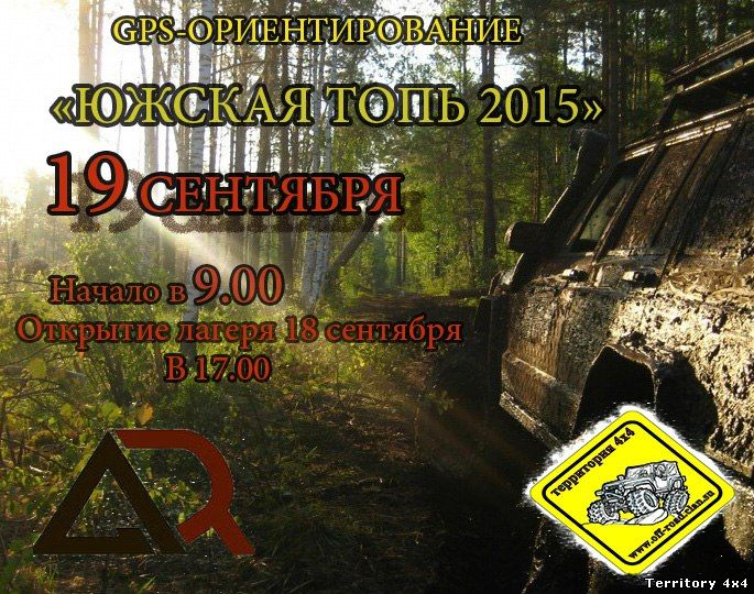 """GPS ориентирование """"Южская топь"""" 18-20 сентября 2015"""